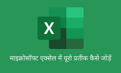 How to Add Currency Symbol in Microsoft Excel