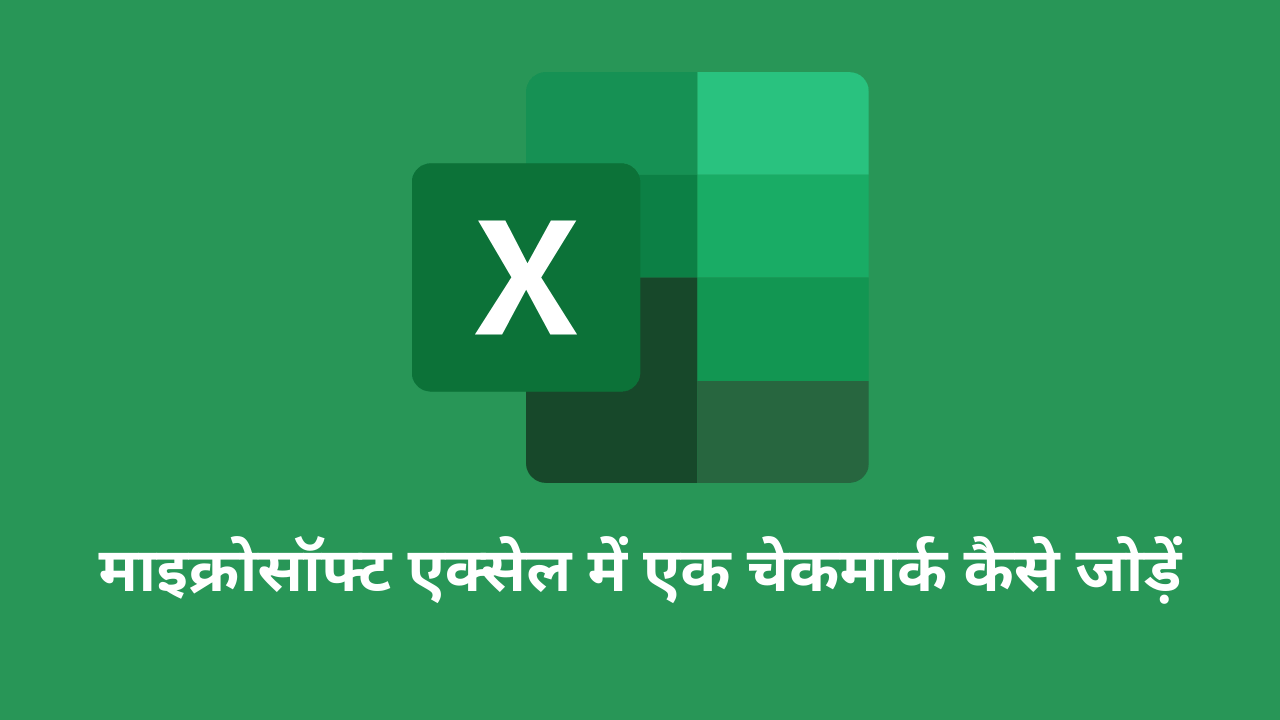 How to Add a Checkmark in Microsoft Excel