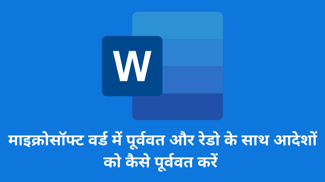 How to Automatically Select (Select Tool) in Microsoft Word
