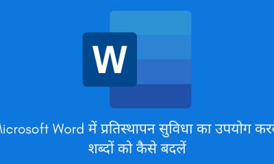 How to Replace Words Using the Replace Feature in Microsoft Word