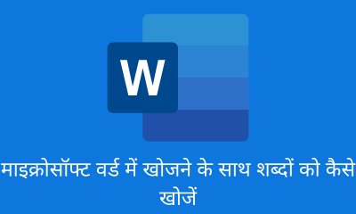 How to Search Words With Find in MS Wor